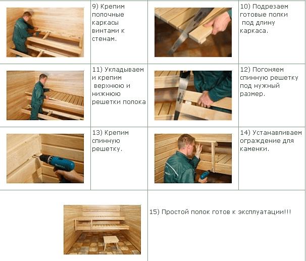 Инструкция изготовления полок в бане 2
