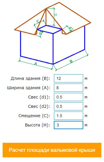 онлайн калькулятор крыши четырехскатной