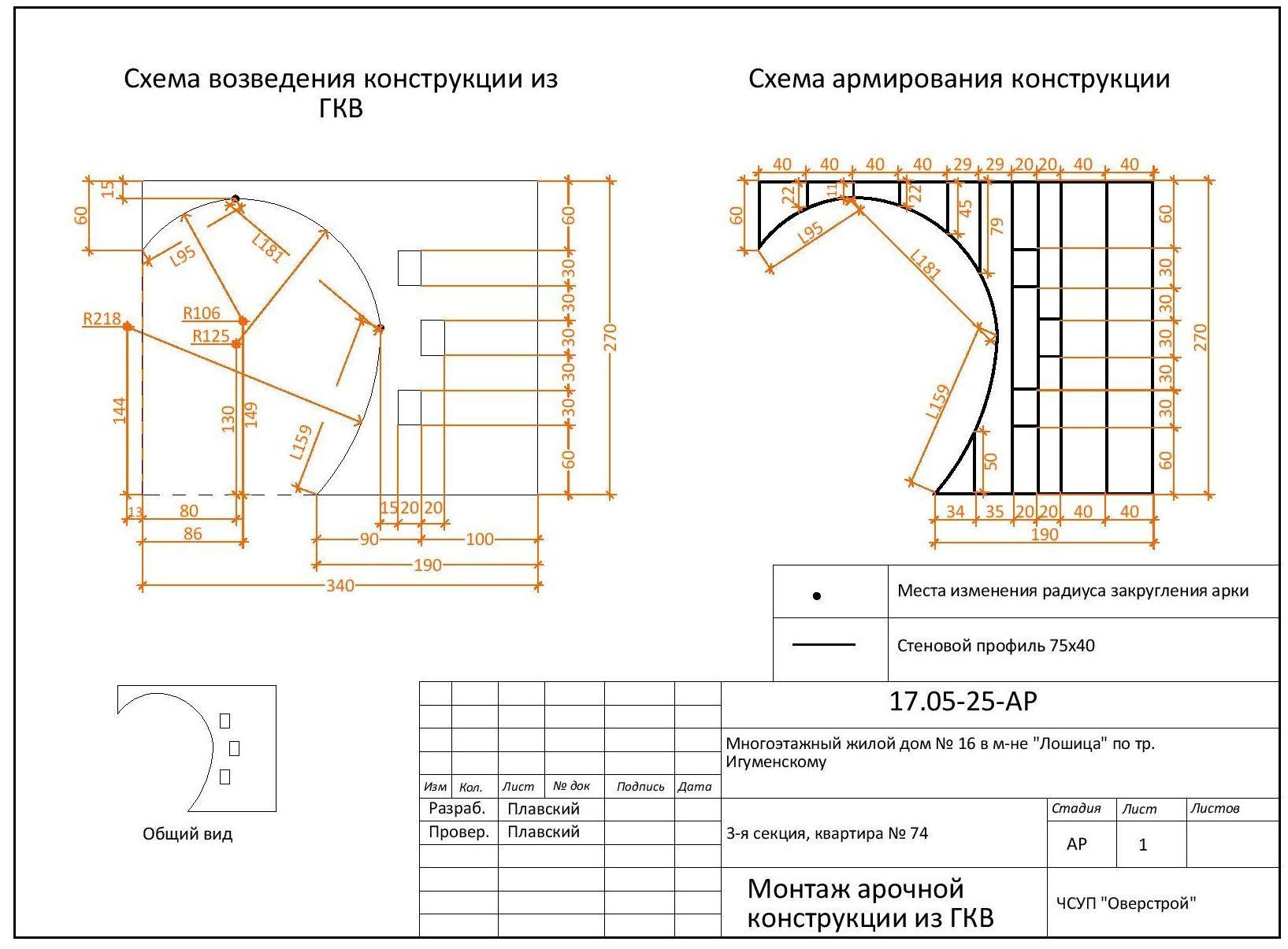 Чертеж перегородки из ГКВ с аркой