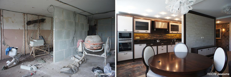 Ремонт до и после