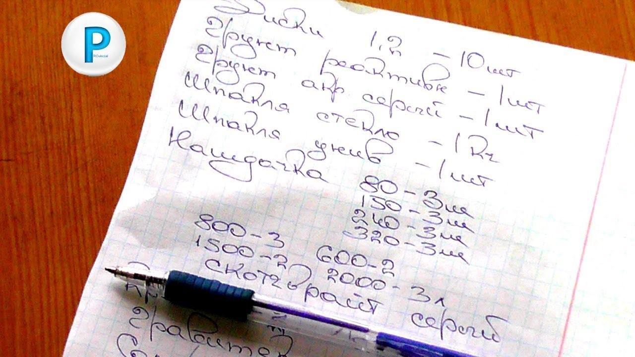 Смета на бумаге