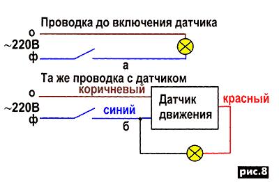 Цветовая схема подключения датчика движения