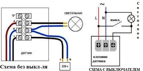 Схема подключения датчика движения с выключателем и без