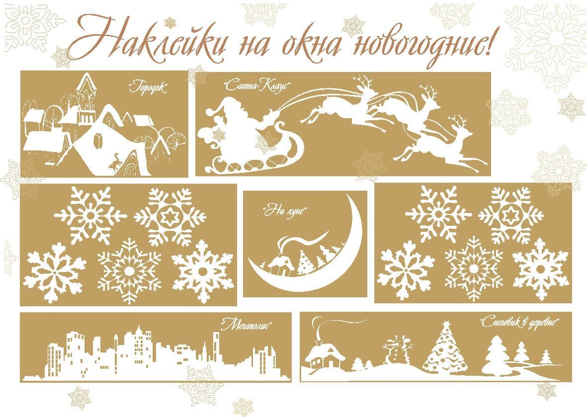 Новогодние наклейки на Новый год