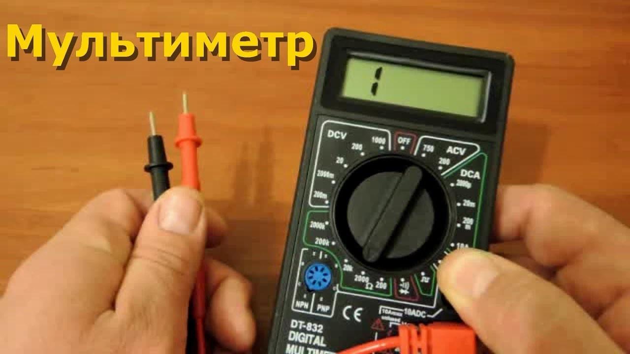 Мультиметр сила тока