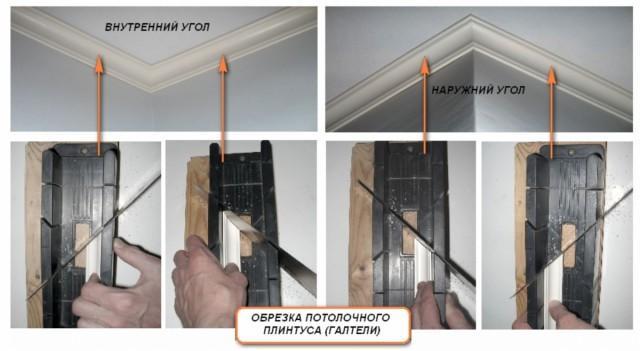 Обрезка потолочного плинтуса внешний угол и внутренний угол