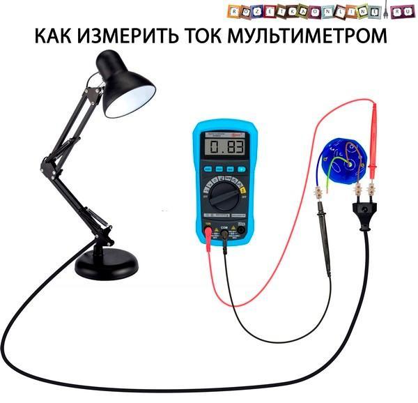 Проверка настольной лампы мультиметром