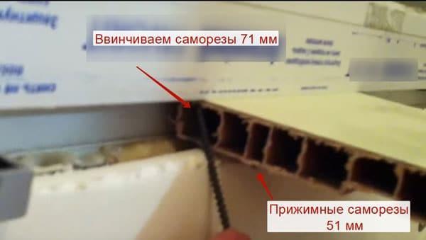 Установка панелей подоконника в пазы