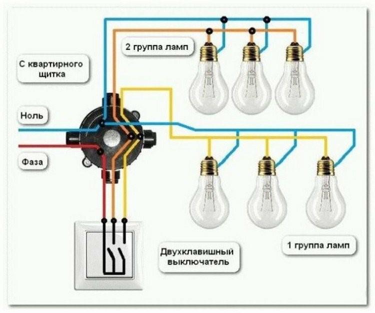 Двухклавишный выключатель схема подключения на 2 точки