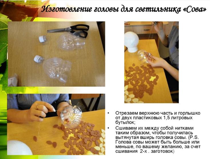 Изготовление головы совы