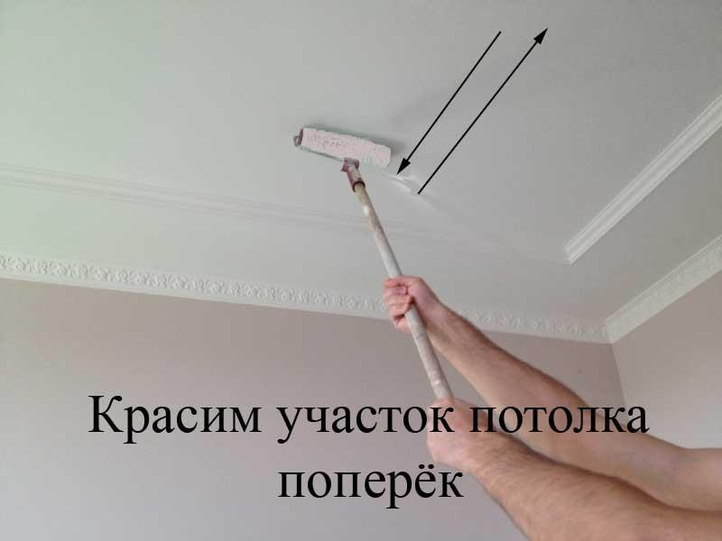 Покраска потолка поперек