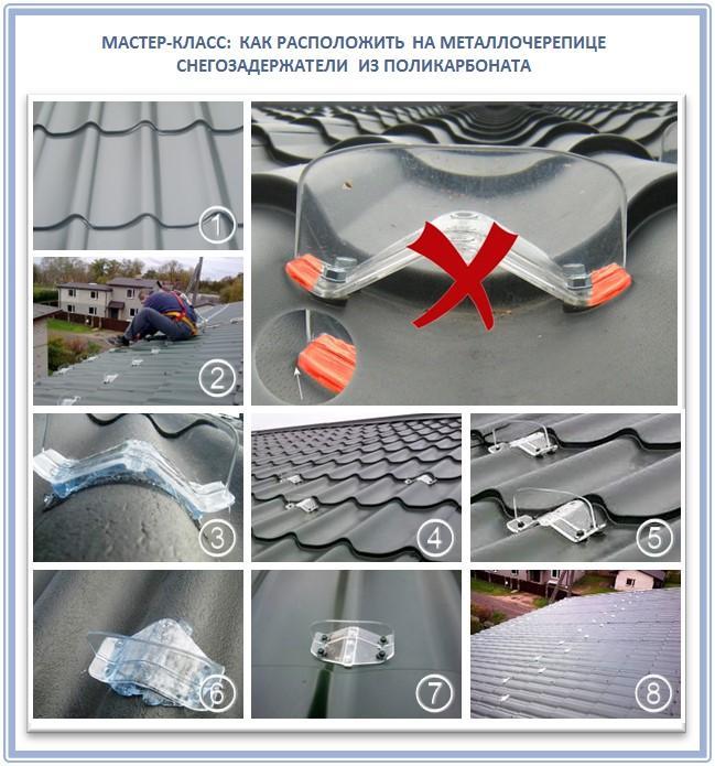 Как расположить на металлочерепицу снегозадержатели из поликарбоната