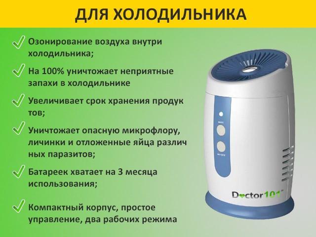 Озонатор для холодильника свойства