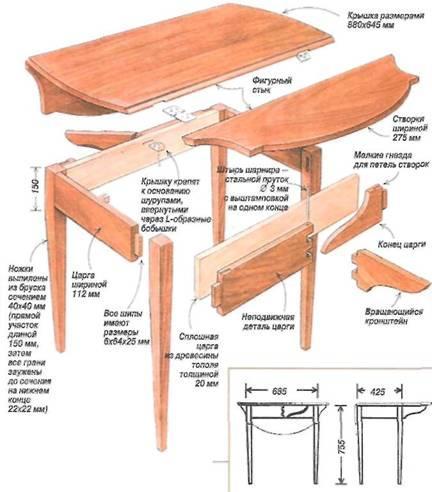 Стол с откидной крышкой