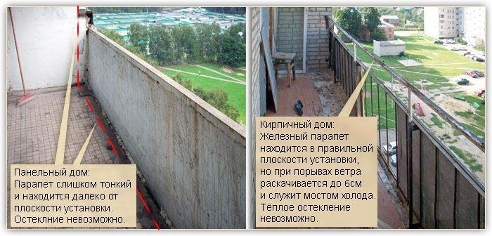 Возможность остекления балкона