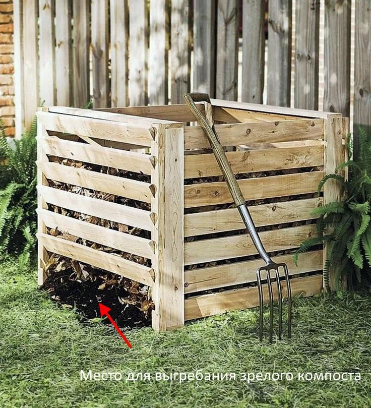 Место для выгребания зрелого компоста