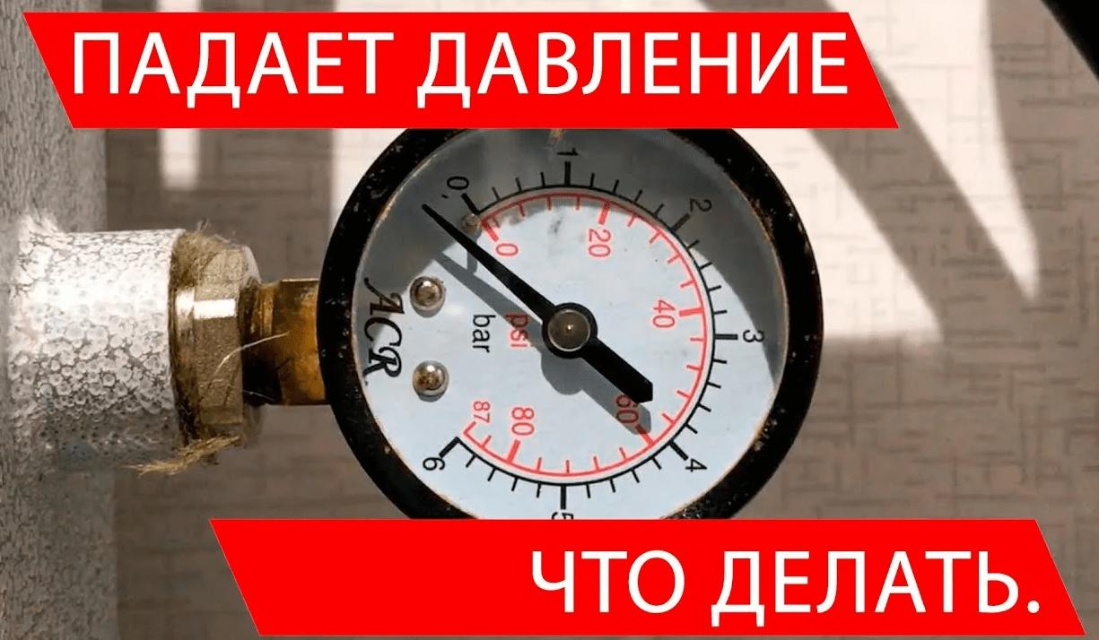 Низкое давление в системе отопления